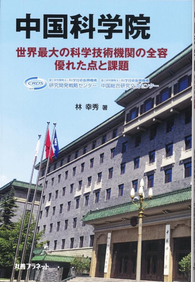 写真・図版 : 林幸秀著『中国科学院』