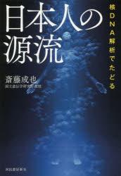 『核DNA解析でたどる 日本人の源流』(斎藤成也 著 河出書房新社) 定価:本体1400円+税