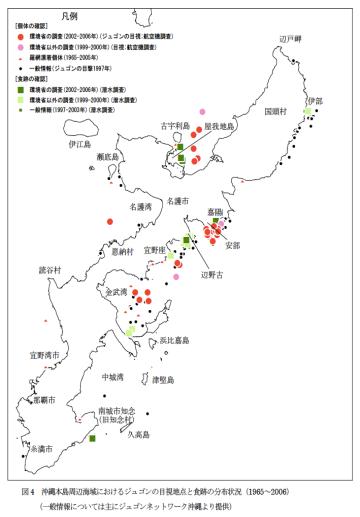 写真・図版 : 図1 沖縄本島周辺海域におけるジュゴンの目視地点と食跡の分布状況(1965~2006)=環境省2006のP14