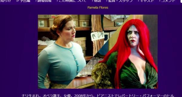 写真・図版 : アレハンドロ・ホドロフスキー監督の映画『エンドレス・ポエトリー』で主人公の母親と恋人の詩人の2役を演ずるパメラ・フローレス=公式サイトより