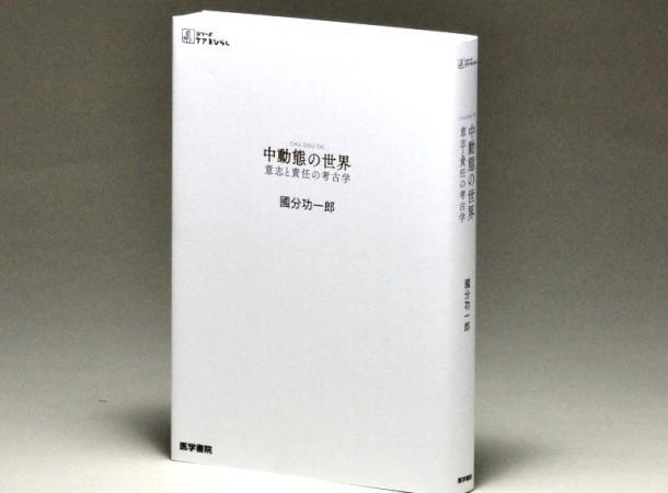)『中動態の世界 意志と責任の考古学』 國分功一郎