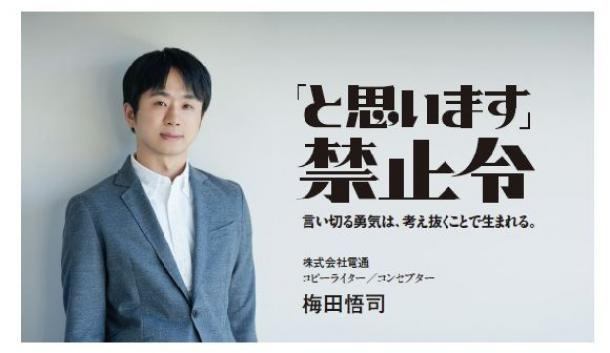 写真・図版 : 連載「『と思います』禁止令」と著者の梅田悟司さん
