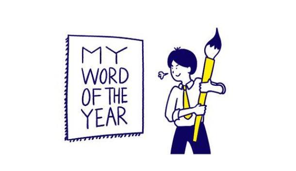 写真・図版 : 自分だけの今年の言葉を決めてみよう