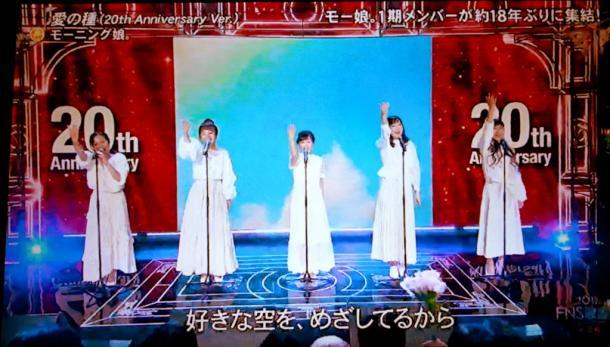 フジテレビの「FNS歌謡祭」で、「モーニング娘。」結成メンバー