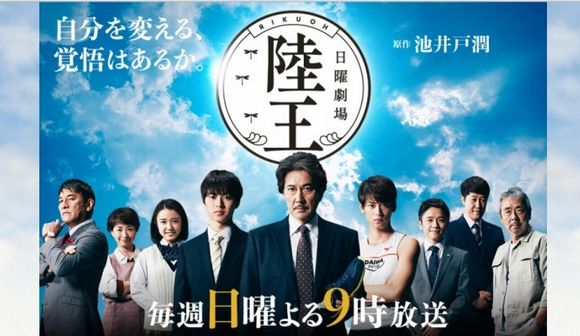 写真・図版 : 『陸王』の公式サイト(TBS)より