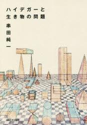 『ハイデガーと生き物の問題』(串田純一 著 法政大学出版局) 定価:本体3200円+税