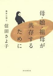 『母・娘・祖母が共存するために』(信田さよ子 著 朝日新聞出版) 定価:本体1400円+税