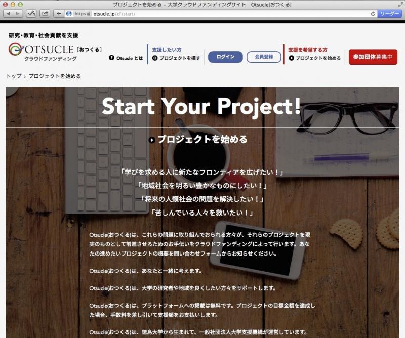 写真・図版 : Otsucleのウェブサイト