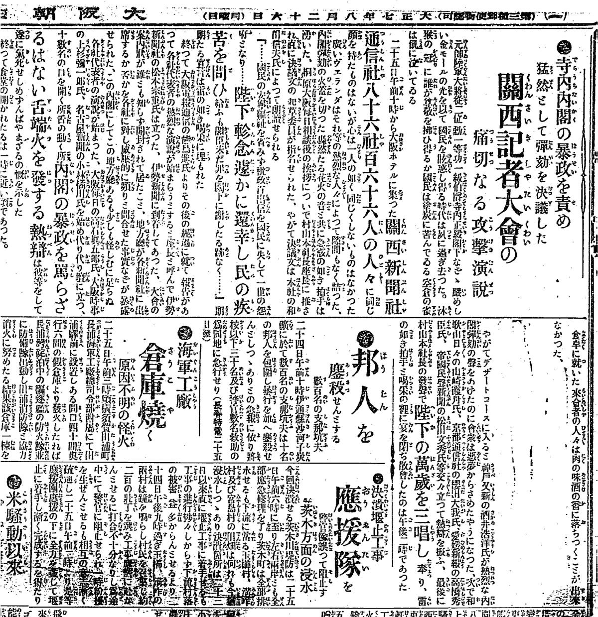 1918(大正7)年8月25日の大阪朝日新聞夕刊(当時は翌日付となるため26日付)。「白虹日を貫けり」の前後は削られている