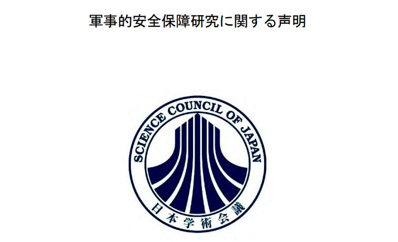 軍事研究に関する日本学術会議声明の今後