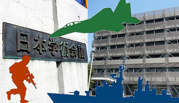 軍事研究と日本の学術