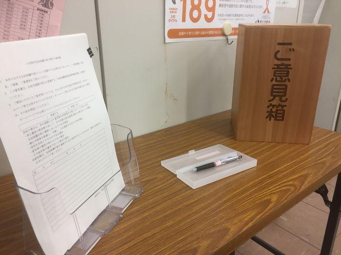 写真・図版 : 当事者の意見を聞くために設置された「ご意見箱」=小田原市役所