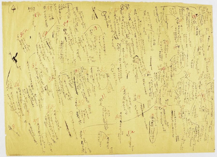 写真・図版 : 『十二支考』の「虎」の腹稿(所蔵:南方熊楠顕彰館)。膨大な情報が処理された痕跡が見られる