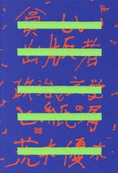 『貧しい出版者――政治と文学と紙の屑』(荒木優太 著 フィルムアート社) 定価:本体2800円+税
