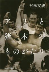 『アリと猪木のものがたり』(村松友視 著 河出書房新社) 定価:本体1600円+税