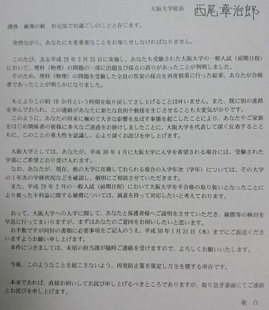 写真・図版 : 阪大から被害者に届いた謝罪文書
