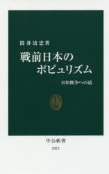 『戦前日本のポピュリズム——日米戦争への道』(筒井清忠 著 中公新書) 定価:本体920円+税