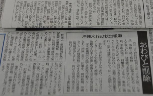 おわびと記事の削除を伝える産経新聞
