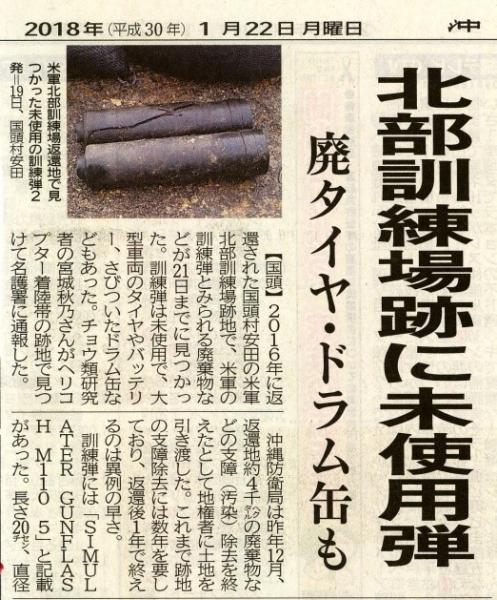 北部訓練場に米軍廃棄物が廃棄されていたことを報じる沖縄タイムスの記事(2018年2月22日付)
