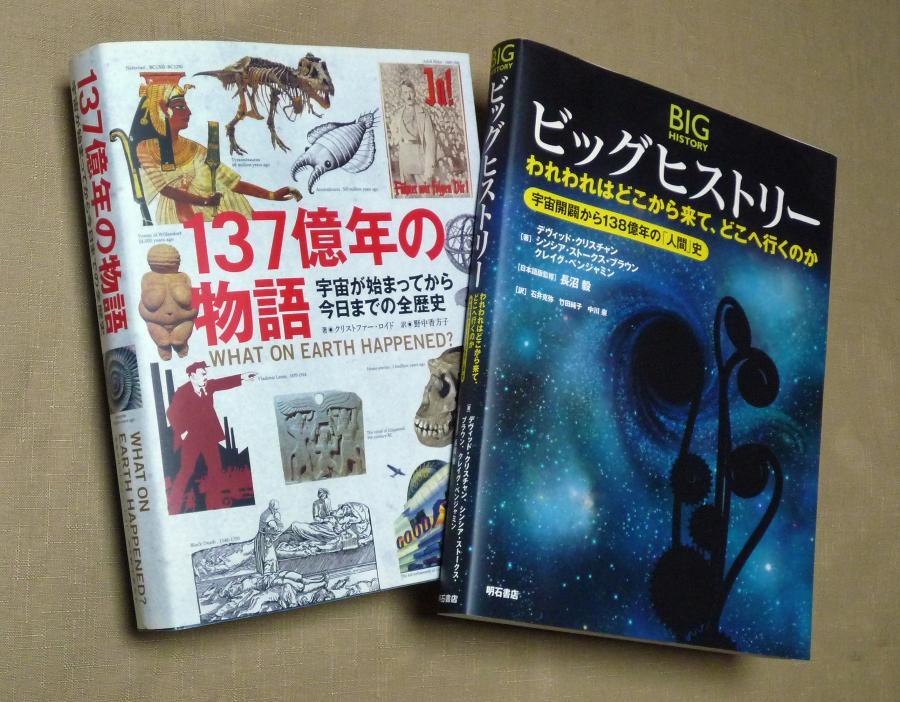 文理融合で広がる「宇宙史・人類史」ブームの魅力