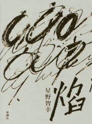 『焔』(星野智幸 著 新潮社) 定価:本体1600円+税