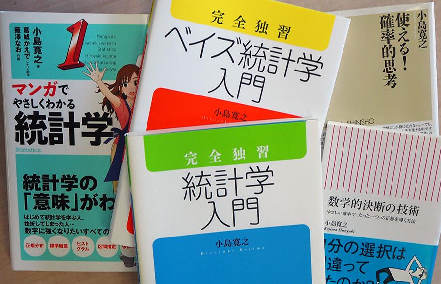 写真・図版 : 統計学に関する筆者の著書は数多い