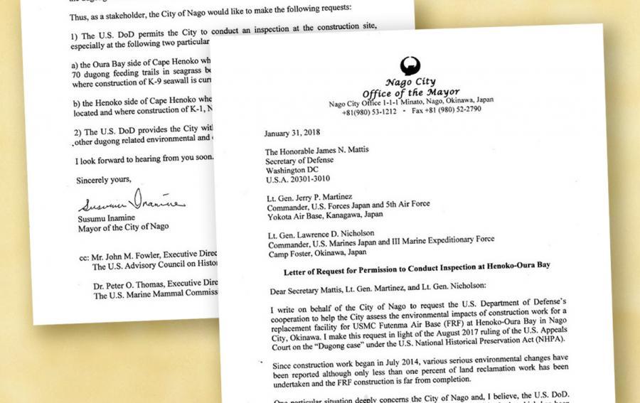 写真・図版 : 2018年1月31日付、稲嶺進名護市長(当時)からマティス米国防長官に宛てた要請文