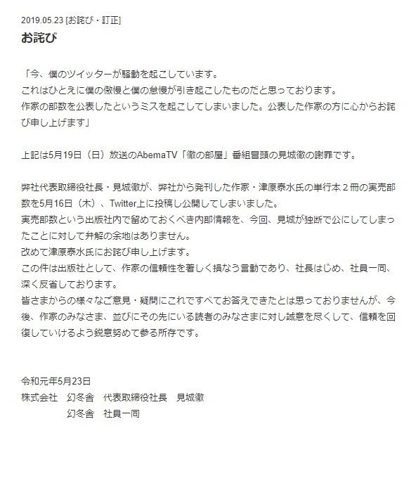 「お詫(わ)び」を載せた幻冬舎の公式サイト