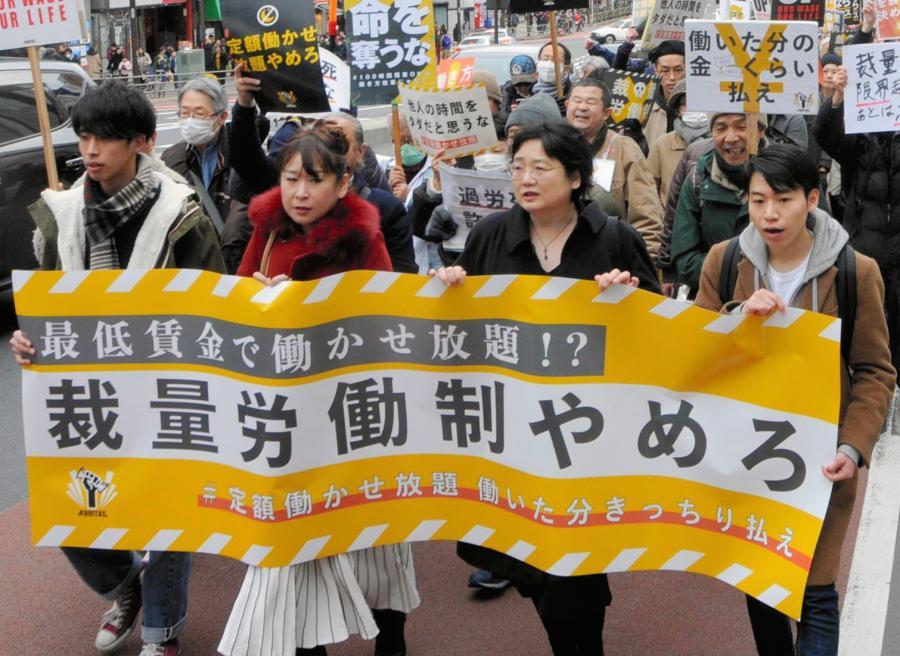 写真・図版 : 日本では裁量労働制への反発が起きている