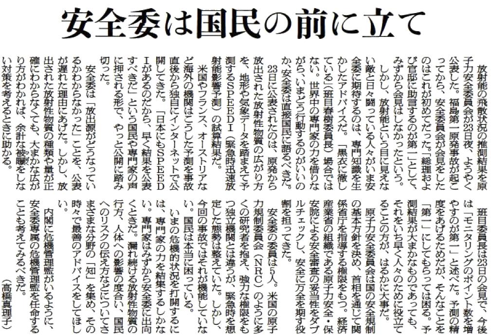 写真・図版 : 2011年3月25日付朝日新聞朝刊の記事