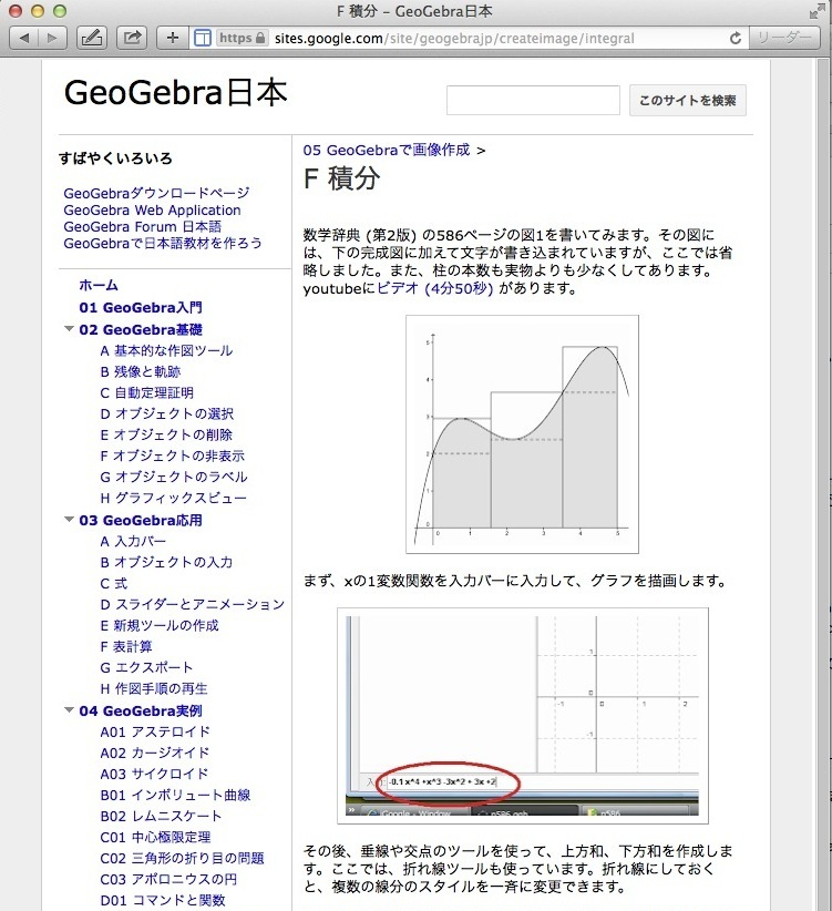 写真・図版 : GeoGebraの画面。