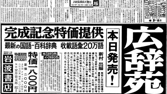 写真・図版 : 『広辞苑』創刊の新聞広告=1955年5月25日付「朝日新聞」