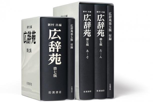 広辞苑第7版=岩波書店提供