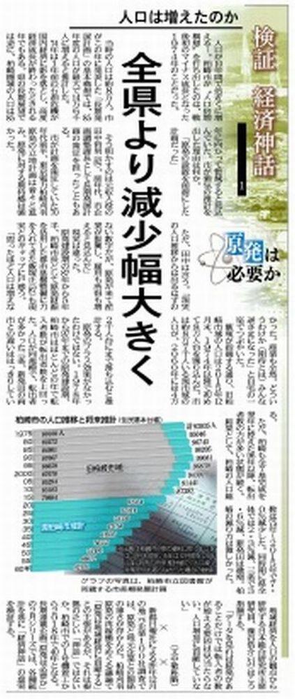 写真・図版 : 紙面2 新潟日報2016年2月14日付朝刊