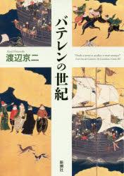 『バテレンの世紀』(渡辺京二 著 新潮社) 定価:本体3200円+税