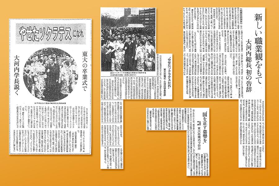 写真・図版 : 大河内一男総長の答辞を伝える当時の新聞記事