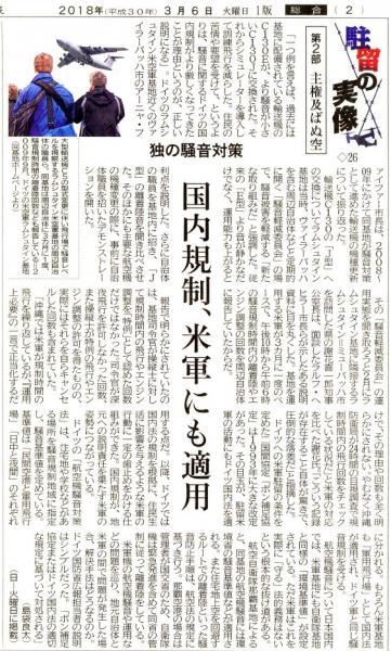 写真・図版 : 琉球新報2018年3月6日