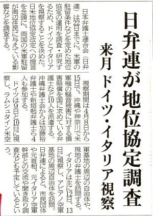 写真・図版 : 沖縄タイムス2018年3月23日