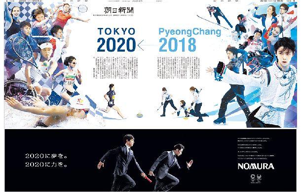 3月19日付朝日新聞・ラッピング紙面。右ページには平昌オリンピック・パラリンピックで活躍した選手たち。左ページには2020年東京大会で期待のかかる選手たちの写真が並ぶ。