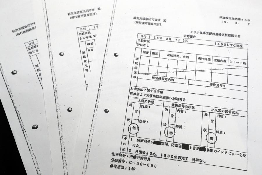 写真・図版 : 航空自衛隊の航空幕僚監部で見つかった日報のコピー