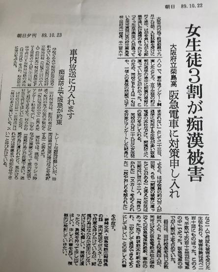 写真・図版 : アンケート調査による女子高生の痴漢被害を報じた記事(1989年10月22日朝日新聞)=筆者提供