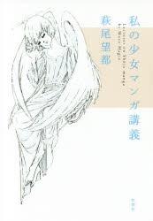 『私の少女マンガ講義』(萩尾望都 著 新潮社)定価:本体1500円+税
