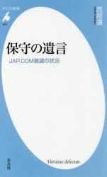 『保守の遺言――JAP.COM衰滅の状況』(西部邁 著 平凡社新書)定価:本体880円+税