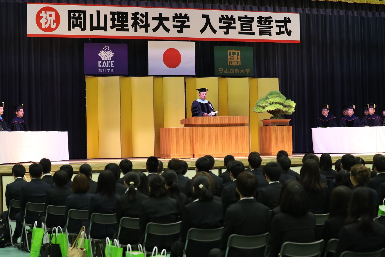 写真・図版 : 岡山理科大学今治キャンパスで行われた獣医学部の入学宣誓式で、新入生を前にあいさつする加計孝太郎理事長=4月3日