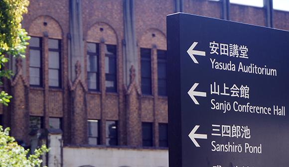 東京大学という純粋培養組織