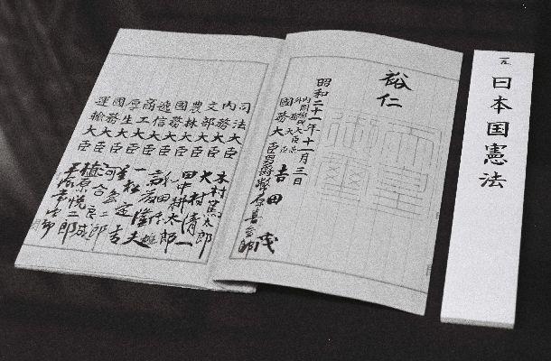 写真・図版 : 1947年に施行された日本国憲法の原典