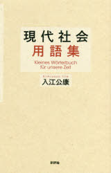 写真・図版 : 『現代社会用語集』(入江公康 著 新評論)定価:本体1700円+税