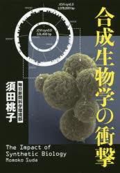 『合成生物学の衝撃』(須田桃子 著 文藝春秋)定価:1500円+税