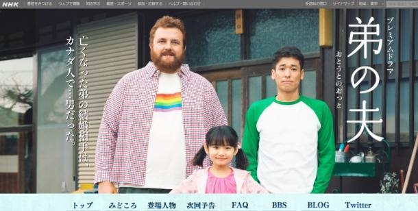 『弟の夫』田亀源五郎にとって美味しいもの