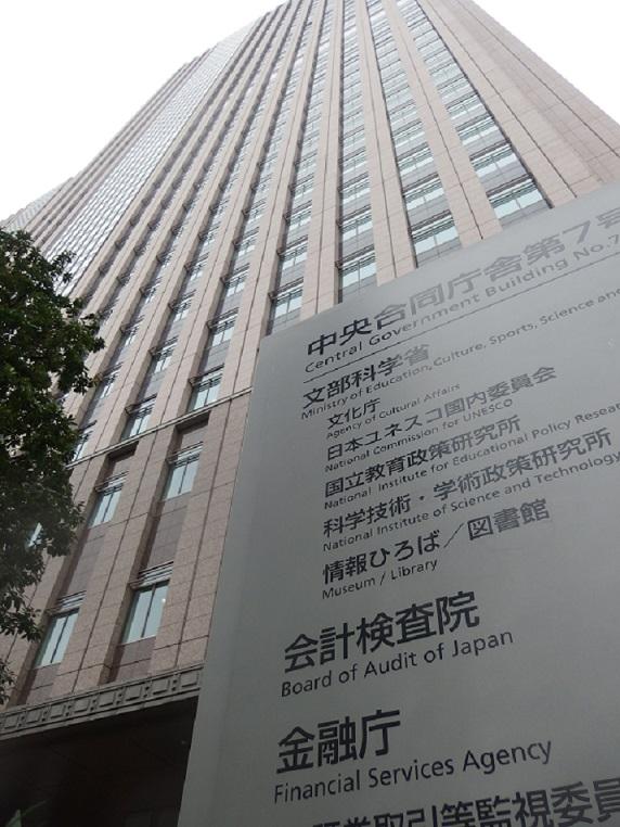 写真・図版 : 金融庁=東京・霞が関